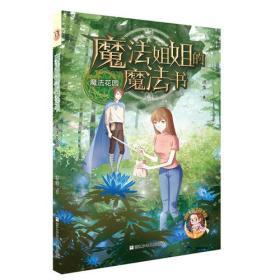 魔法姐姐的魔法书:魔法花园