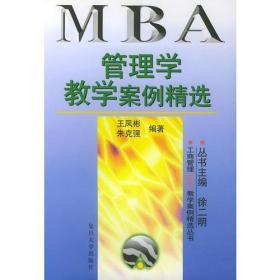 管理学教学案例精选——工商管理(MBA)教学案例精选丛书