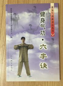 健身气功·六字诀(健身气功新功法丛书) 9787500924326 7500924321