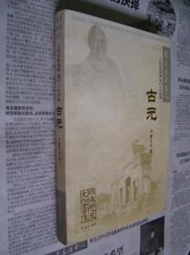 珠海历史名人:古元
