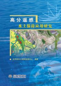 高分遥感水土保持应用研究