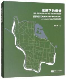 城垣下的绿谱:南京明城墙绿道空间特征与服务绩效图解