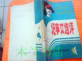 (小学生系列作文选评丛书)记事文选评 (插图本)沈永编 广西人民出版社 1987年一版一印 32开平装