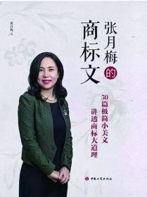 张月梅的商标文(第二次印刷)