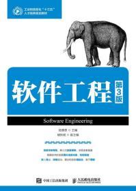 软件工程(第3版)