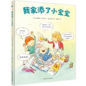 奇想国童书·世界经典图画书:我家添了小宝宝  (精装绘本)
