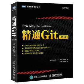 精通Git 第2版 d