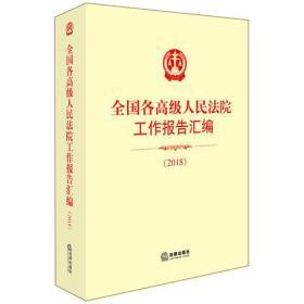 全國各高級人民法院工作報告匯編(2018)