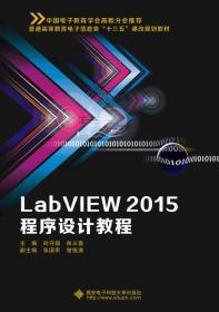 LabVIEW 2015程序设计教程