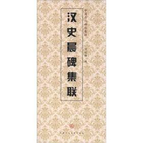 中国历代碑帖集联:汉史晨碑集联