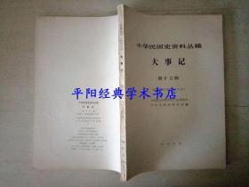 中华民国史资料丛稿 大事记 第十六辑
