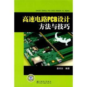 高速电路PCB设计方法与技巧