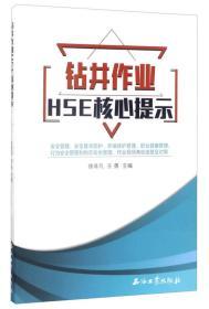 钻井作业HSE核心提示