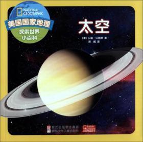 太空-美国国家地理探索世界小百科