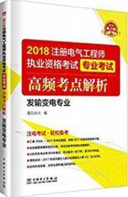 2018注册电气工程师执业资格考试专业考试高频考点解析(发输变电专业)9787519816988清风培训/中国电力出版社