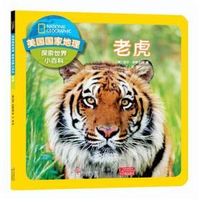 老虎-美国国家地理探索世界小百科