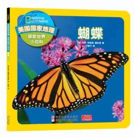 蝴蝶-美国国家地理探索世界小百科