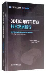 3D打印与汽车行业技术发展报告