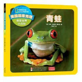 美国国家地理 探索世界小百科:青蛙