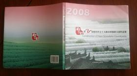第二届建设社会主义新农村摄影大展作品集,中国摄影出版社2008年。