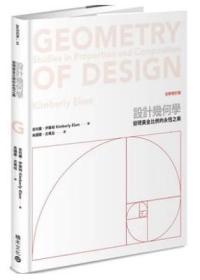 正版现货  设计几何学 设计构图对比例与平衡 (全新修订版)
