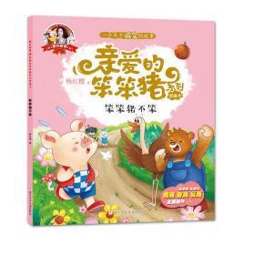 亲爱的笨笨猪 彩绘图画书:笨笨猪不笨