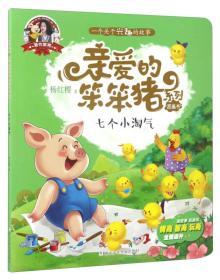 爱的教育 亲爱的笨笨猪系列图画书:七个小淘气