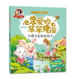 亲爱的笨笨猪 彩绘图画书:小骡子是谁的孩子