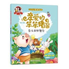 亲爱的笨笨猪 彩绘图画书:春天的野餐会