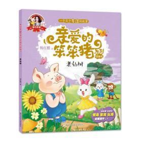 亲爱的笨笨猪 彩绘图画书:老仙树