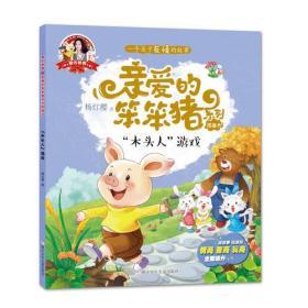 """亲爱的笨笨猪 彩绘图画书:""""木头人""""游戏"""