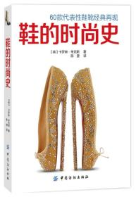 鞋的时尚史