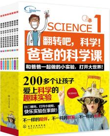 (少儿科普)翻转吧,科学!爸爸的科学课:全8册