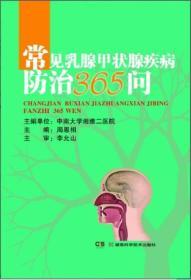 常见乳腺甲状腺疾病防治365问