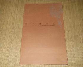 8�_ �橇肩O��� (二)   三���店