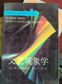文艺现象学(20世纪艺术边缘学科译丛)