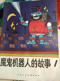 魔鬼机器人的故事1.2.册【16开】全彩版