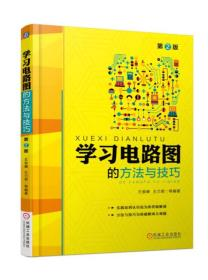 学习电路图的方法与技巧(第2版)
