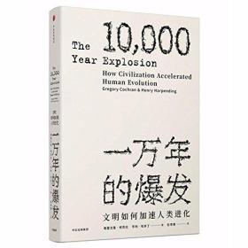 一万年的爆发:文明如何加速人类进化(见识丛书)