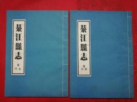 綦江县志(卷五·六,卷七·八)