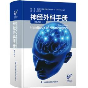 神经外科手册