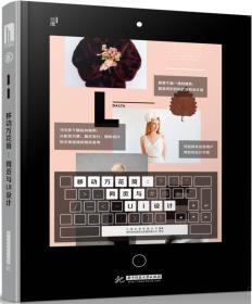 移动万花筒——网页与UI设计