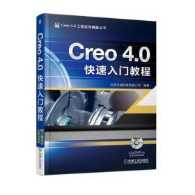 二手正版Creo4.0快速入门教程 北京兆迪科技有限公司9787111581130ag
