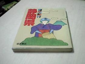 日本原版书:博学纪行——静冈県