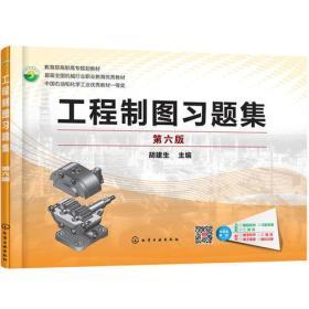 工程制图习题集 胡建生 化学工业出版社  9787122306968