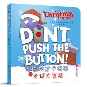 不要按这个按钮之圣诞大冒险