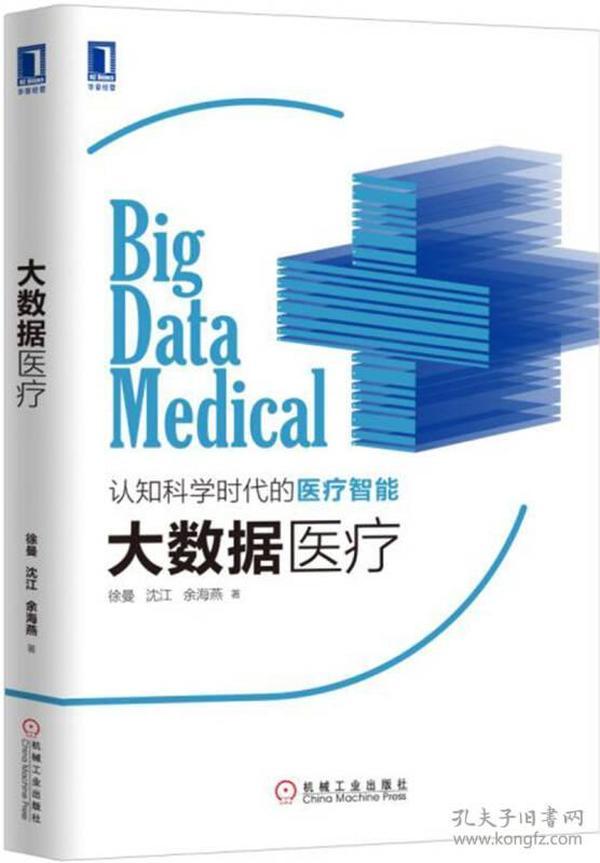 大数据医疗
