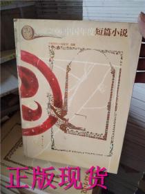 中国年度短篇小说