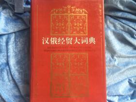 汉俄经贸大词典 大16开精装
