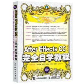 After Effects CC中文版完全自学教程 专著 时代印象,MGTOP,吉家进(阿吉)编著 Af